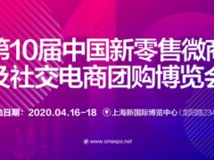 2020第十届新零售微商及社交电商博览会