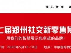 2020年第七届中国郑州社交新零售博览会邀请函