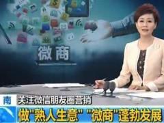 国家新规让微商骗子无奈,微信用户却笑开了花!