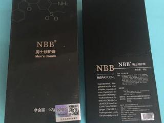 NBB男士修护膏效果简直太厉害了 不看后悔