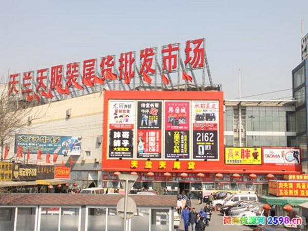 北京天兰天尾货市场