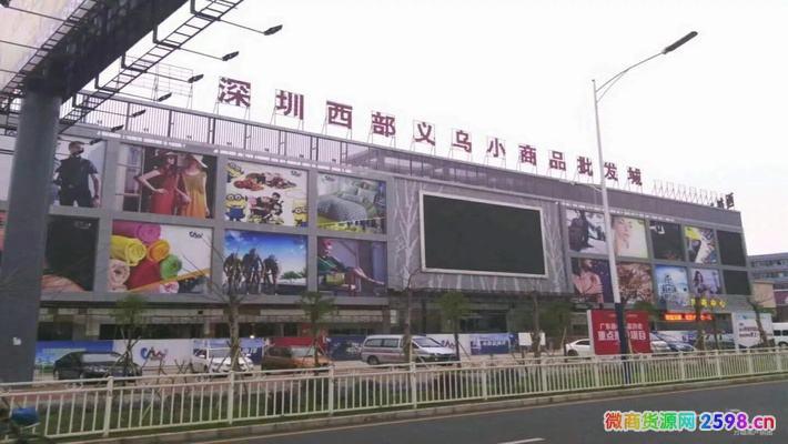 深圳义乌小商品批发市场