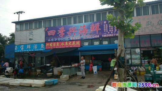 四季兴海鲜市场