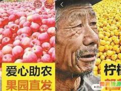 【警惕】朋友圈卖水果骗局套路