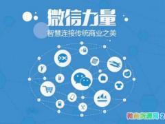 微商培训资料大全 微商沟通技巧有哪些