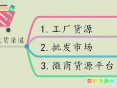 微商代理怎么找货源 微商找货源的5个方法