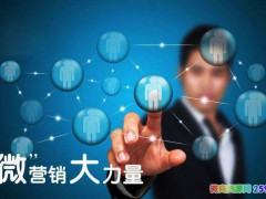 微商未来发展趋势 微商发展的四大方向