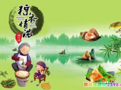 端午节粽子促销广告语 微商端午节活动口号