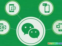 男子出售微信自动群发消息、转发朋友圈微商手机被公诉