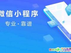 """微信品牌小程序开启公测 认证后可获""""官方""""认证标签"""