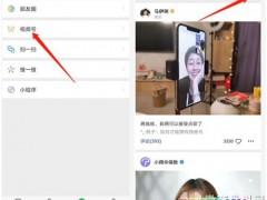 微信视频号最新玩法详解,微商人必看!