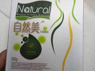 自然美酵素怎么样, 自然美适合什么年龄段的女生?