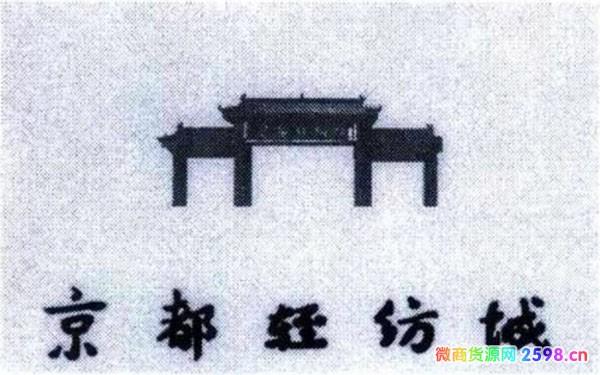 京都轻纺城