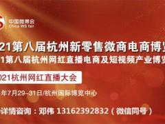 2021第八届杭州新零售微商电商博览会
