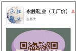 广州永胜鞋业工厂货源一件代发全场包邮