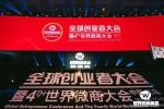 资本加速微商成长20余家资本出席第四届世界微商大会
