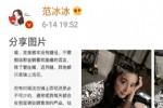 范冰冰微博带货疑转行做微商网友评:真被罚出血本了?