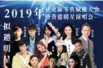 2019社交新零售(微商)领袖赋能大会7月10日在深圳召开