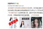 张馨予代言的微商品牌涉嫌虚假宣传商家被开出80万元罚单